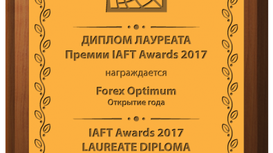 "Forex Optimum won in the nomination ""Revelation of the Year"" at the IAFT Awards 2017"